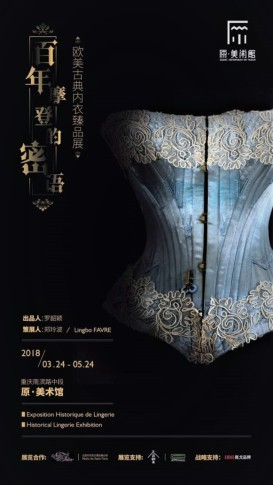 2 Historical Lingerie Exhibition Chongqing